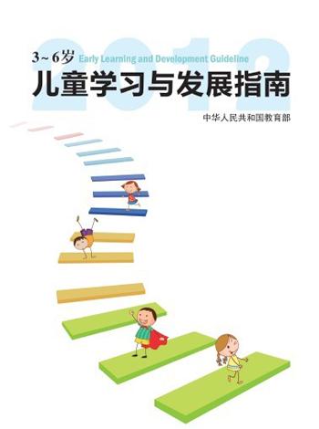 儿童学习与发展指南【教育部】 - 竹林听书 - 竹林听书的博客