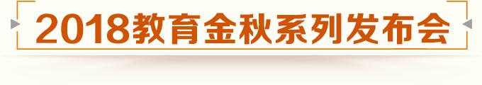 2018教育金秋系列发布会
