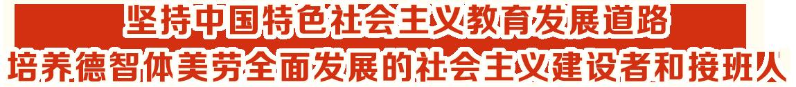 坚持中国特色社会主义教育发展道路培养德智体美劳全面发展的社会主义建设者和接班人