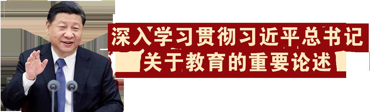 专题 学习贯彻习近平总书记关于教育工作系列重要讲话精神 中华人民共和国教育部政府门户网站